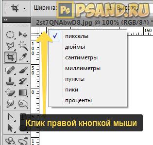 Выбор единицы измерения из контекстного меню