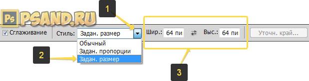 Заданные размеры для овального выделения в фотошопе