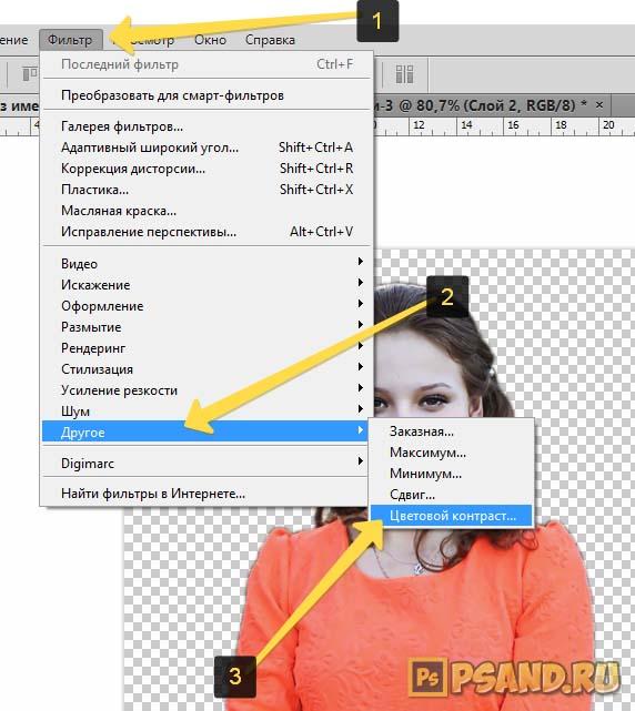 Фильтр-Другое_Цветовой контраст