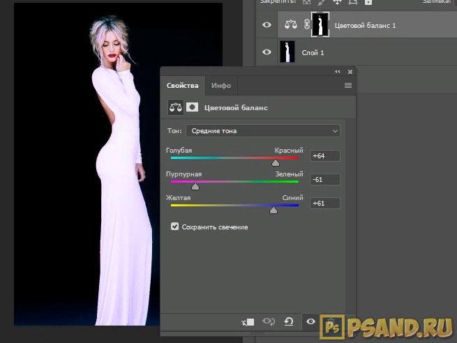 Как поменять белый цвет одежды