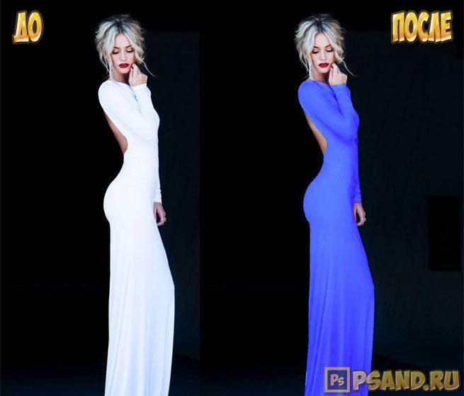 Как поменять белый цвет одежды - результат
