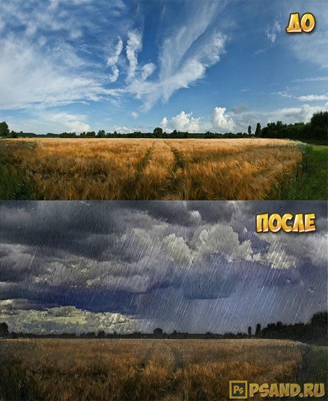 Эффект дождя в фотошопе до и после
