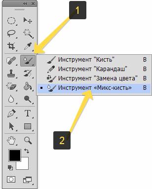 Местоположение инструмента Микс-кисть в фотошопе